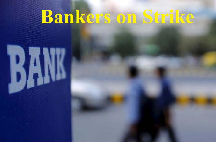बैंककर्मी करेंगे राष्ट्रव्यापी हड़ताल, 8-9 जनवरी को बैंक सेवाएं रहेंगी ठप
