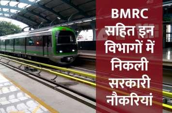 BMRC सहित इन विभागों में निकली सरकारी नौकरियां, जल्दी करें अप्लाई