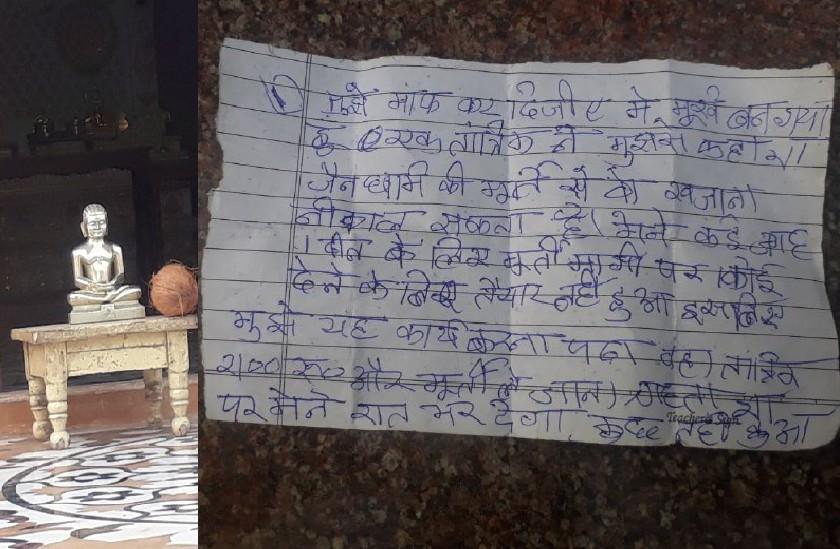खजाने के लालच में मंदिर में घुसे चोर ने भगवान को लिखा अनूठा पत्र, आप भी पढ़ें