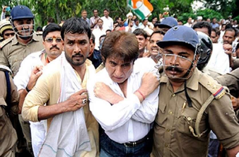 कांग्रेस प्रदेश अध्यक्ष अभिनेता राजबब्बर की बढ़ी मुश्किलें ,कोर्ट में सरेंडर ...