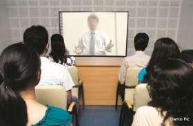 बांसवाड़ा : कॉलेज में व्याख्याता का पद रिक्त तो न हों परेशान, ई-क्लासेस से बढ़ाएं ज्ञान
