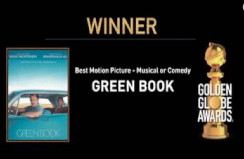 Golden Globes Awards 2019: टीवी और सिनेमा जगत के सालाना अवॉर्ड, देखें विनर्स की लिस्ट