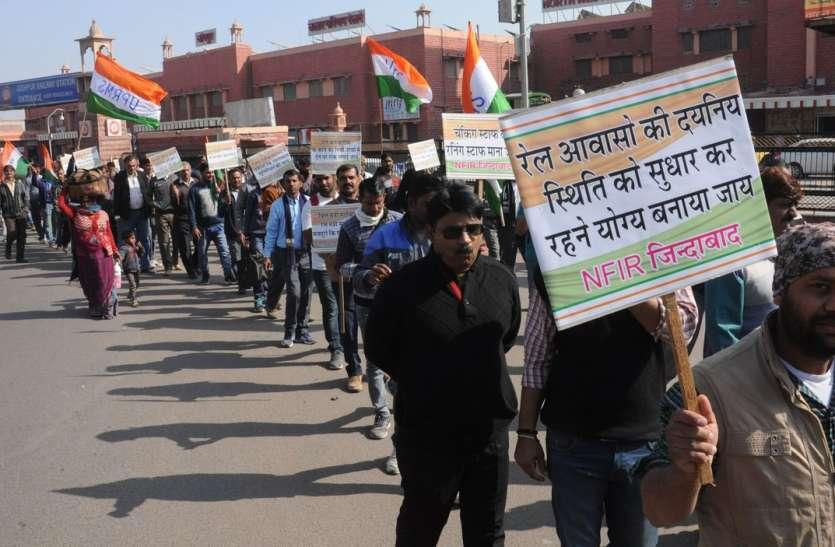 रेलकर्मियों ने निकाली विरोध दिवस रैली