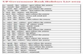 सभी बैंक कर्मचारी सरकारी छुट्टियों की पूरी अवकाश तालिका यहां देखें, जानिए साल 2019 में कितनी मिलेंगी छुट्टियां