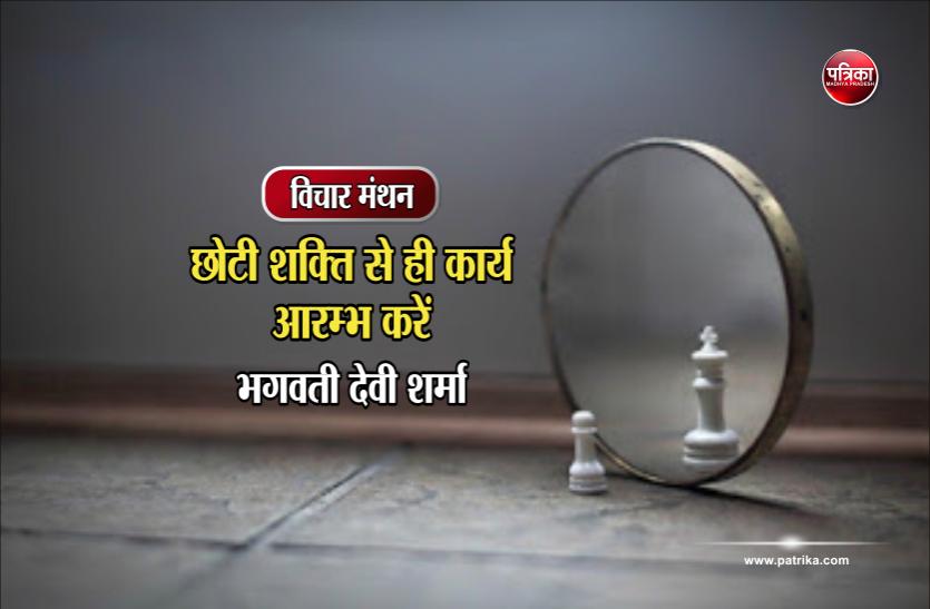 विचार मंथन : अपनी आज की परिस्थिति हैसियत और औकात को देखकर छोटी शक्ति से ही कार्य आरम्भ करो- भगवती देवी शर्मा