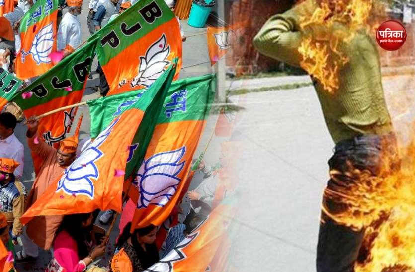 थाने के सामने भाजपा विधायक ने खुद को लगा ली आग, हॉस्पिटल में भर्ती, यह है वजह