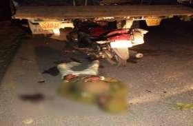 हादसा: नेशनल हाईवे पर खड़े ट्रक से जा भिड़ी बाइक, युवक की दर्दनाक मौत