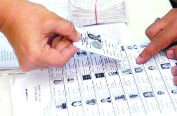 विधानसभा चुनाव में बड़ी गड़बड़, कई कॉलोनियां ही मतदाता सूची से हो गई गायब