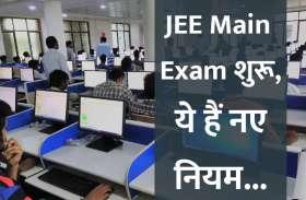 JEE Main-2019 Exam आज से शुरू, ये होंगे नियम, मिलेगी OMR शीट भी