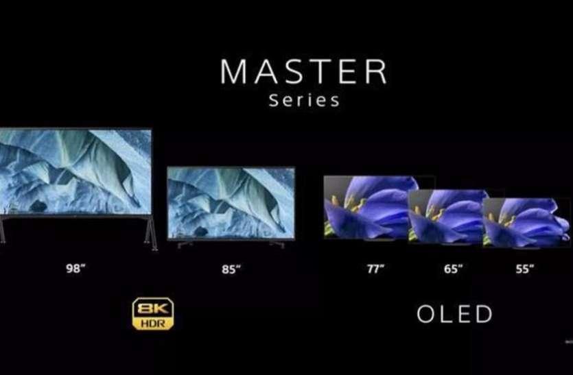 Sony ने लॉन्च किया 98 इंच वाला Smart TV, मिल रहे ऐसे शानदार फीचर्स