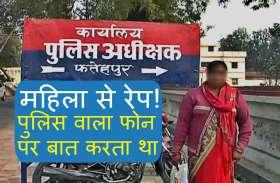दलित महिला से एसपी के गनर ने किया रेप! शिकायती पत्र से नंबर चुराकर करता था फोन