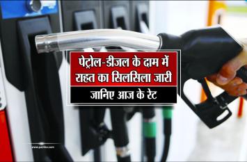 Petrol Price Today: पेट्रोल-डीजल के दाम में राहत का सिलसिला जारी, जानिए आज के रेट