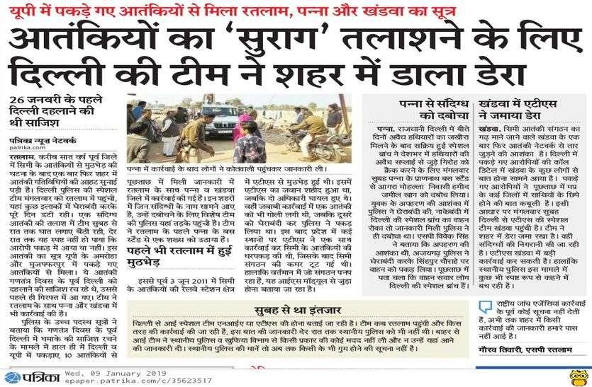 आतंकियों का 'सुरागÓ खोजने दिल्ली की स्पेशल टीम ने शहर में डाला डेरा
