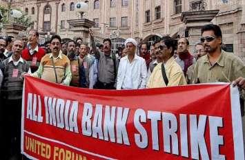 बैंक हड़ताल से ग्राहक परेशान, 20,000 करोड़ रुपए के चेक फंसे
