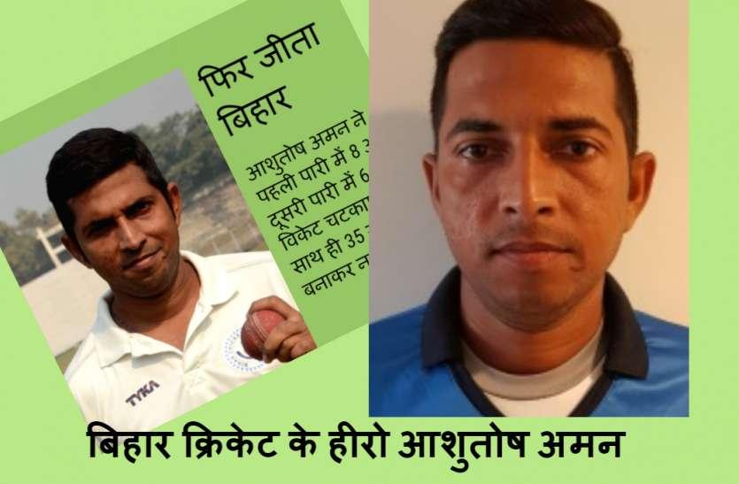 बिहार क्रिकेट के नए हीरो आशुतोष अमन