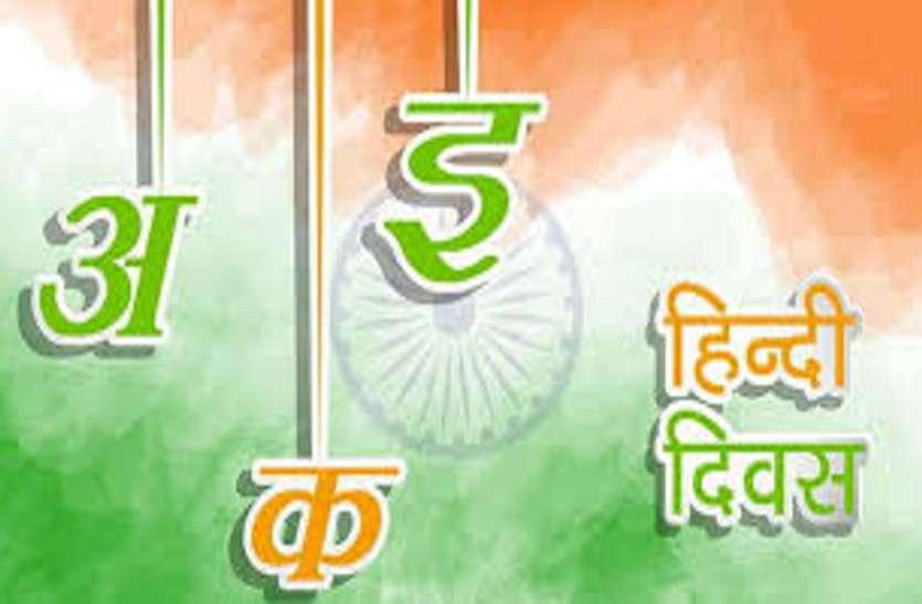 World Hindi day 2019 : 150 देशों के 200 विश्वविद्यालयों में पढ़ाई जा रही हिन्दी