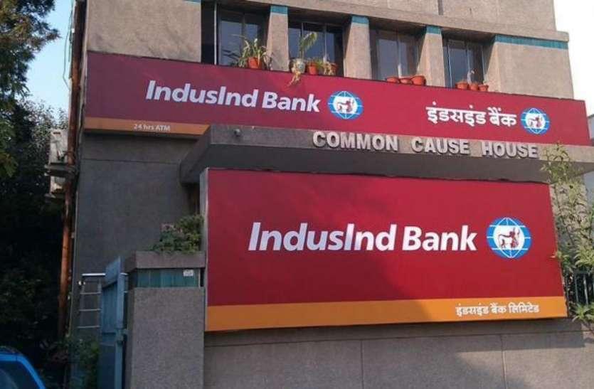 इंडसइंड बैंक को तिसरी तिमाही में 985 करोड़ रुपए का मुनाफा