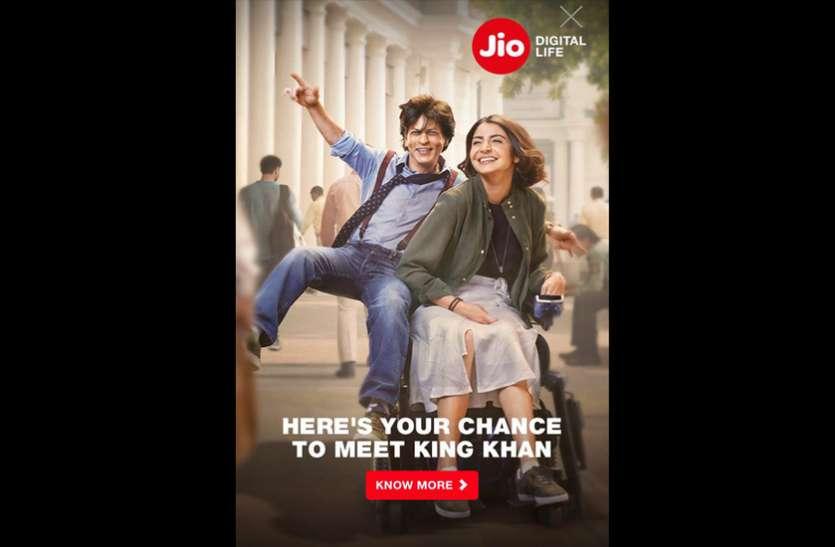 Jio अपने यूजर्स को दे रहा शाहरुख खान से मिलने का मौका, बस करना होगा ये छोटा सा काम