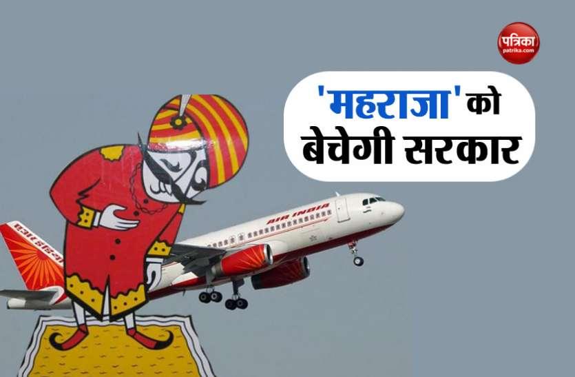 एअर इंडिया को बेचने की तैयारी में सरकार, महाराजा के विनिवेश से जुटाएगी 7 हजार करोड़