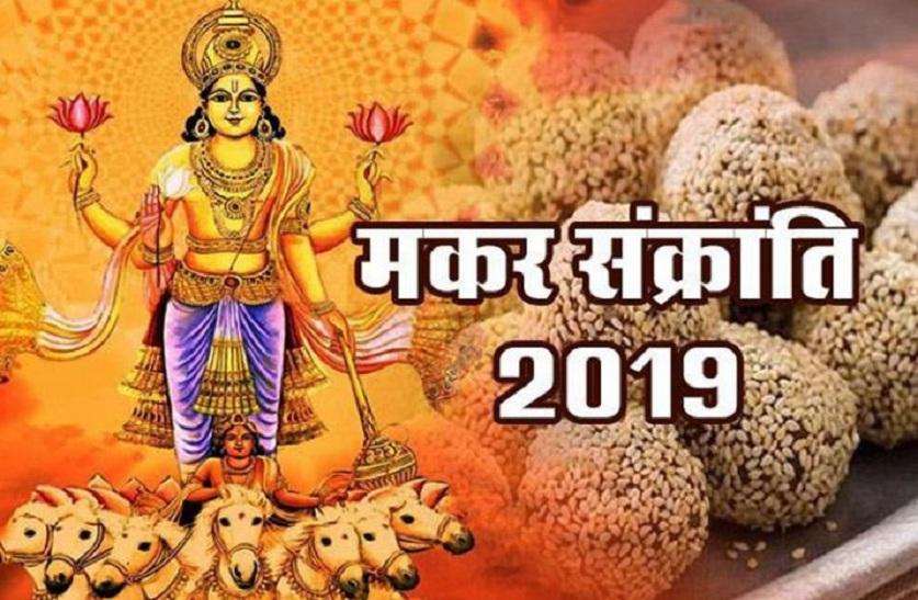 Makar Sankranti : परंपरागत के अलावा सेलिब्रेशन मूड में मनाई जाएगी संक्रांति