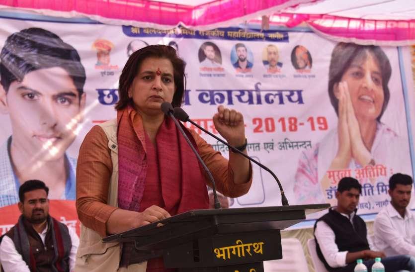 भाजपा से नजदीकियों ने दिलाया ज्योति को कांग्रेस का टिकट