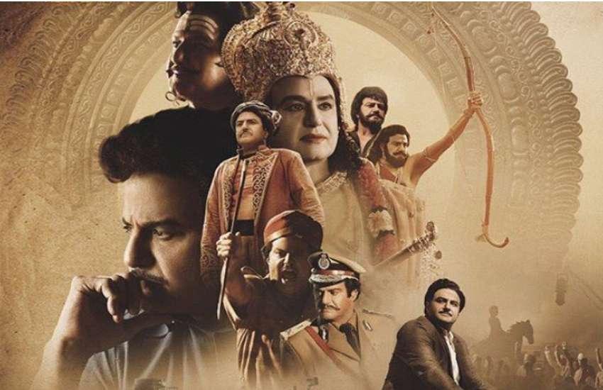 NTR Kathanayakudu film