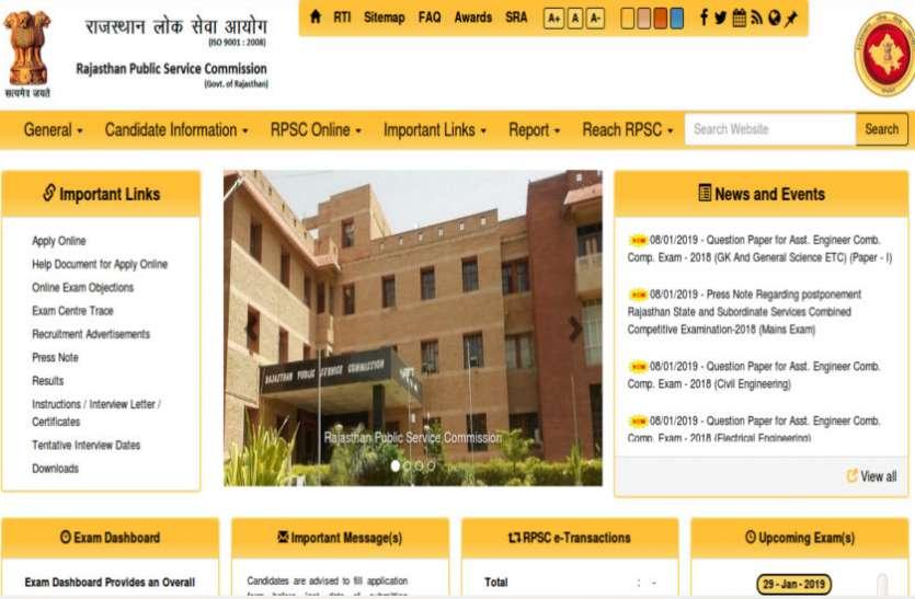 RPSC ने इस बड़ी भर्ती की मुख्य परीक्षा कार्यक्रम में किया बदलाव, नई परीक्षा तिथि जारी