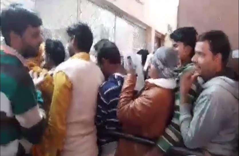 VIDEO: भर्ती परीक्षा रिजर्वेशन कराने को लेकर हंगामा