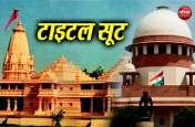 राम मंदिर-बाबरी मस्जिद विवाद पर सुप्रीम कोर्ट में सुनवाई शुरू, तय होगी समयसीमा
