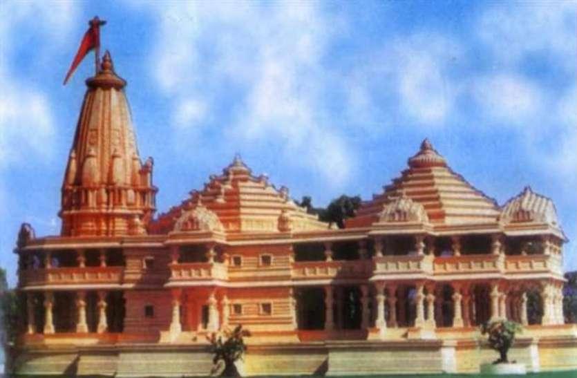 'जिस दिन राम जी कहेंगे उस दिन बन जाएगा राम मंदिर'