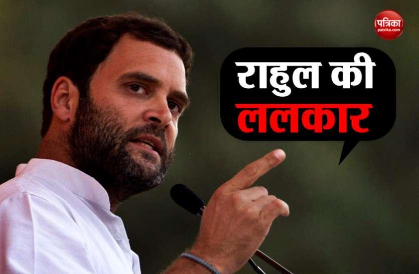 पीएम मोदी पर राहुल गांधी का तंज, 'मर्द बनिए और मेरे सवालों का खुद जवाब दीजिए'