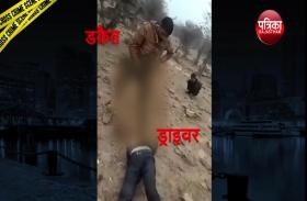 राजस्थान के करौली में डकैतों का 'कोहराम', वीडियो देख कर आप भी रह जाएंगे हैरान