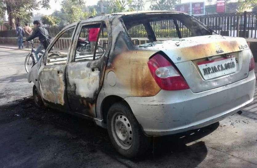 कार जलाई