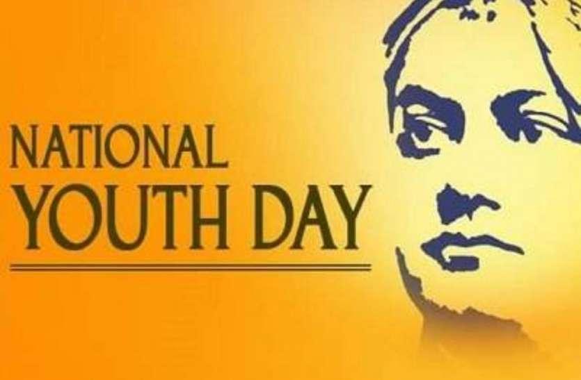 National Youth Day:12 जनवरी राष्ट्रीय युवा दिवस पर स्वस्थ होगा लखनऊ