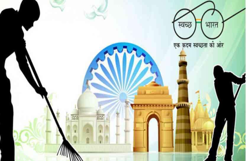 Clean India Mission : स्वच्छता के सकंल्प को पूरा करने ये बने सहभागी, बढ़-चढ़कर ले रहे हिस्सा
