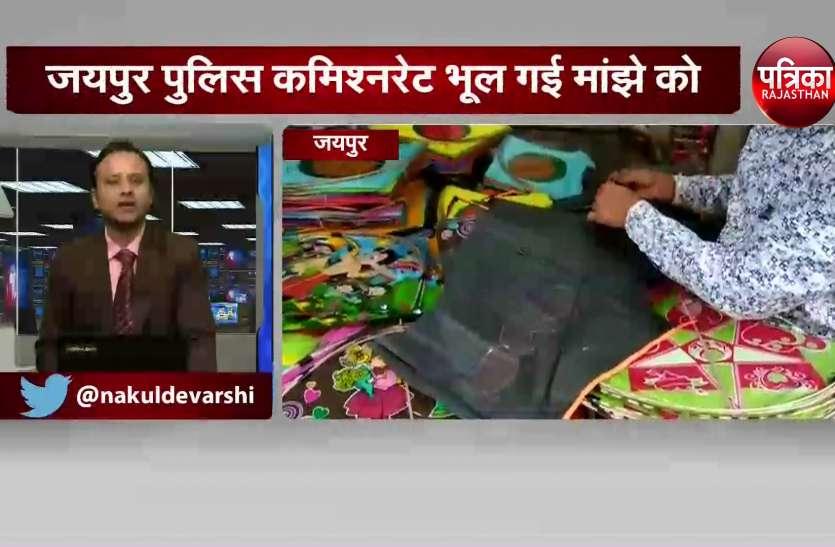जयपुर पुलिस कमिश्नरेट भूल गई मांझे को