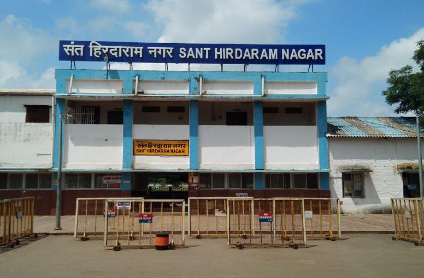 मंडल बदलते ही फिरे संत हिरदाराम नगर रेलवे स्टेशन के दिन, मिलेंगी सुविधाएं