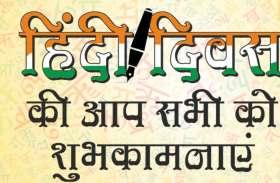 'हिंदी की उन्नति के बगैर देश के विकास की कल्पना बेमानी, अपनी भाषा बोलने में संकोच न करें'