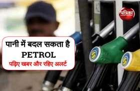 कीमत कम करने एथेलॉन वाले पेट्रोल की बिक्री शुरू, लेकिन समय से पहले खराब हो जाएगा गाड़ी