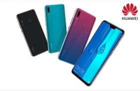 Huawei Y9 (2019) आज भारत में होगा लॉन्च, जानिए कीमत व फीचर्स