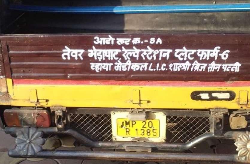 आखिर ऑटो को कलर कराना क्यूं पड़ गया जबलपुर में भारी