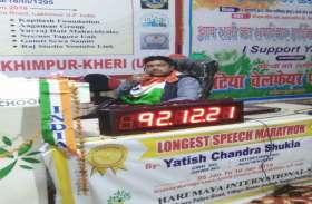 यतीश ने भारत के नाम किया सबसे लंबा भाषण देने का विश्व रिकार्ड