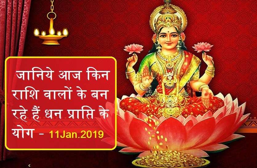 आज इन 5 राशि वालों पर रहेगी मां लक्ष्मी की विशेष कृपा !