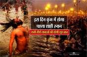 इस दिन कुंभ में होगा पहला शाही स्नान और सभी तीर्थ यात्राओं की होगी शुरुआत