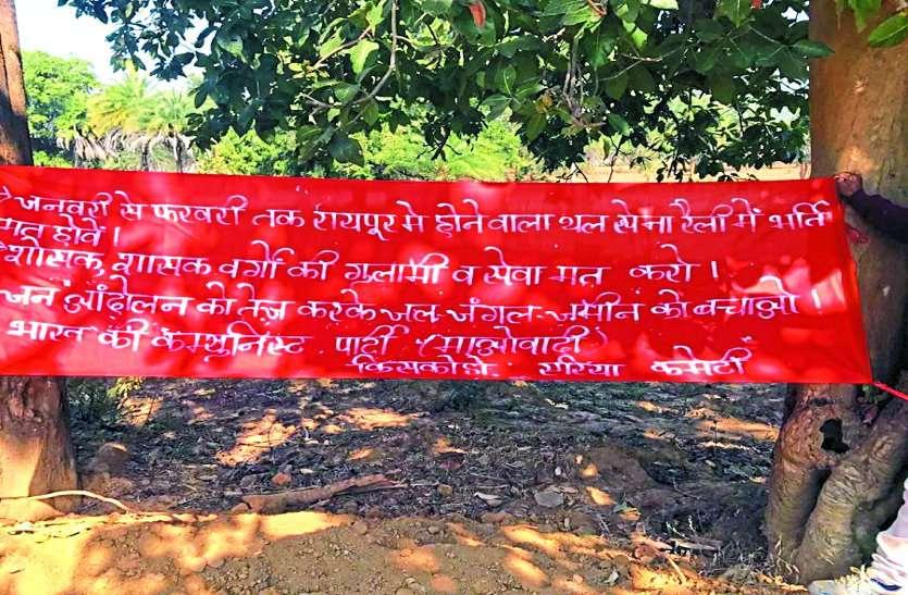 मुखबिरी के आरोप में नक्सलियों ने ग्रामीण की कर दी हत्या, सेना भर्ती में युवकों शामिल नहीं होने की दी चेतावनी