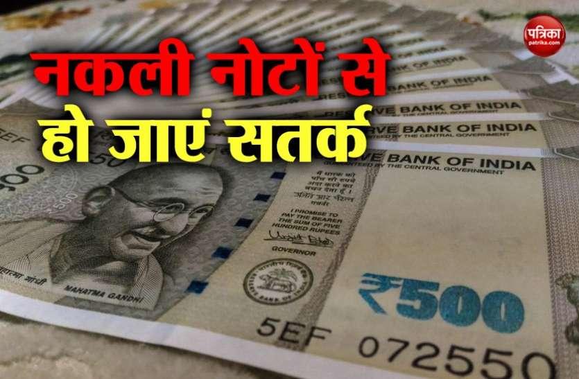 बाजार में धड़ल्ले से चल रहे हैं 500 रुपए के नोट, आरबीआर्इ से लेकर बैंक तक हुए सतर्क