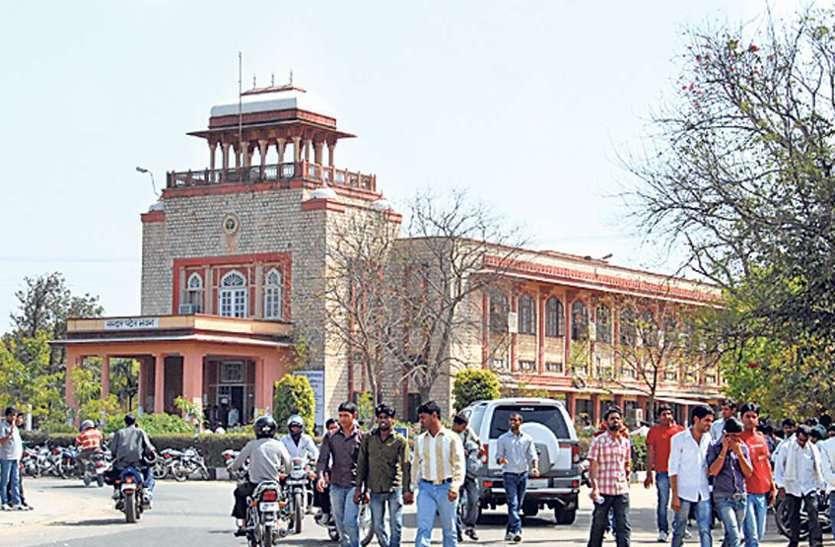 एक दशक बाद पहली बार राजस्थान विश्वविद्यालय ने नहीं बढ़ाई प्रवेश आवेदन की तिथि