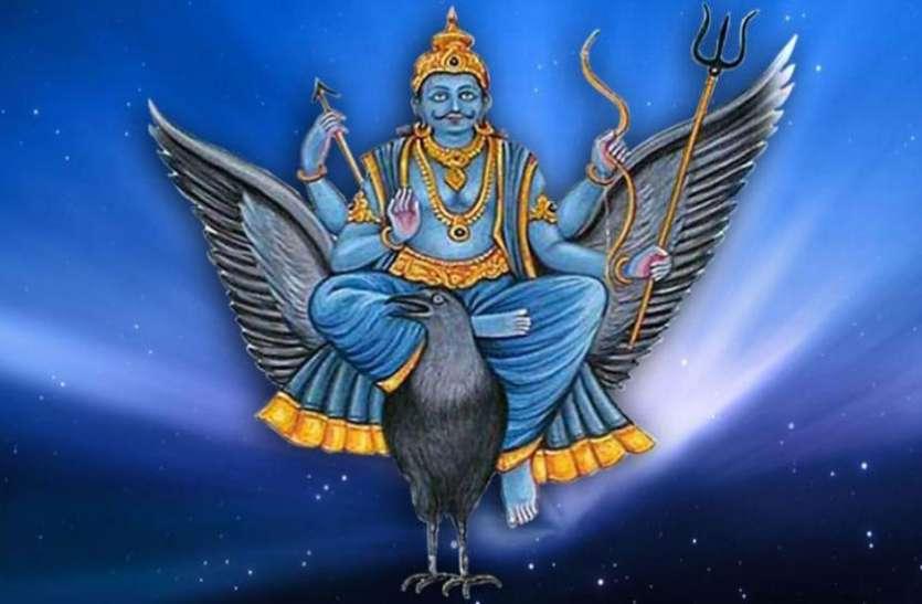 इस प्रकार की पूजा से बहुत जल्दी प्रसन्न होते हैं शनिदेव, इन समस्याओं से मिलती है मुक्ति