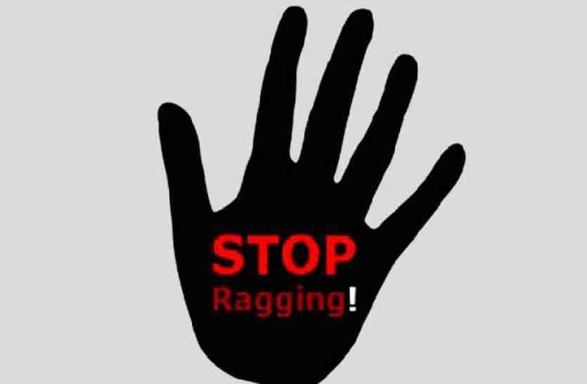 VIDEO: एंटी रैगिंग कमेटी गठन करने के निर्देश, जागरूकता के लिए करेंगे वर्कशॉप