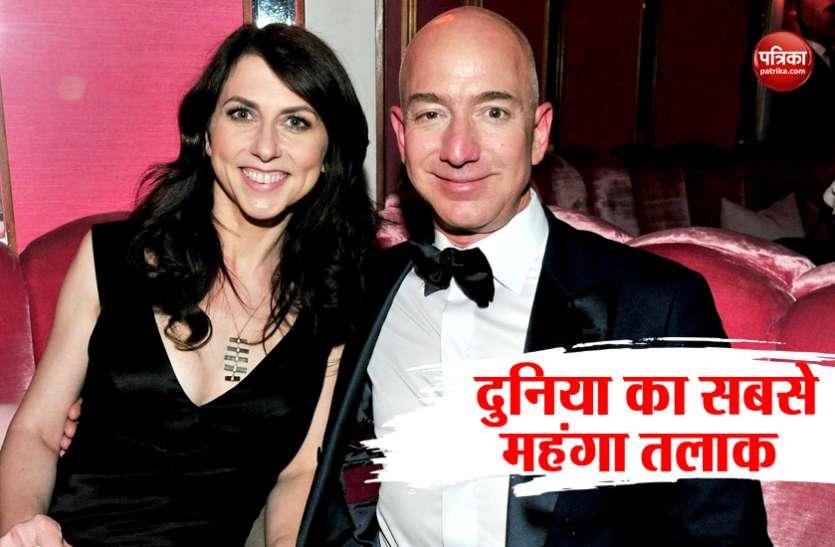 तलाक के बाद अपनी पत्नी से ज्यादा गरीब हो जाएंगे जेफ बेजोस, नहीं रहेंगे दुनिया के सबसे अमीर आदमी